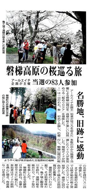 福島民報 5月3日