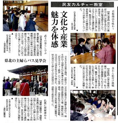 福島民報 4月22日