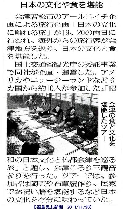 福島民友 2011年11月30日掲載