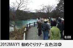 2012MAY1 桜めぐりツアー五色沼②