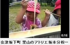 会津坂下町 里山のアトリエ坂本分校 流しそうめん体験