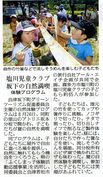 福島民友 2012年9月1日掲載