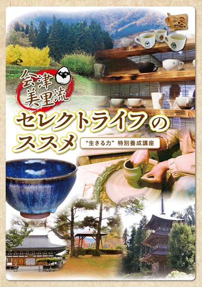 会津美里町だからできるセレクト研修プランを提案します!!