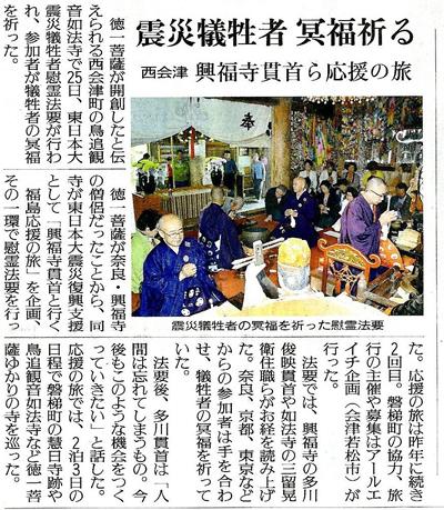 福島民報 2013年5月掲載