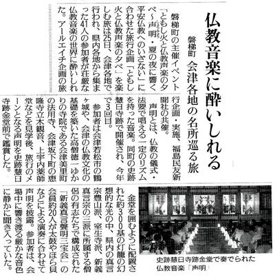 福島民友 2013年8月掲載
