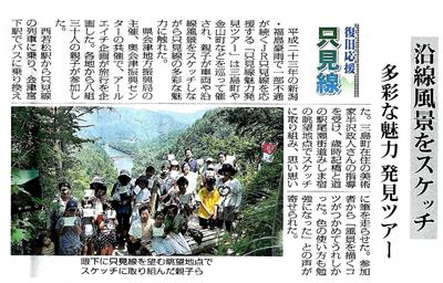 福島民報 2014年8月10日掲載