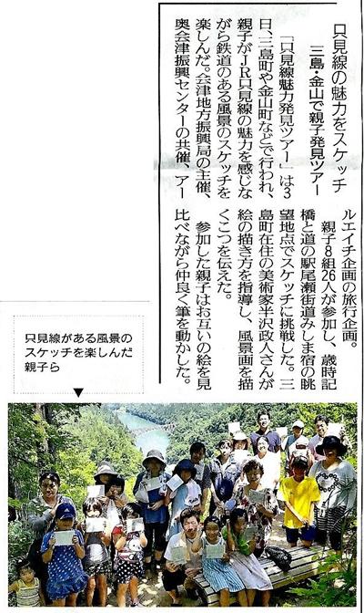 福島民友 2014年8月13日掲載