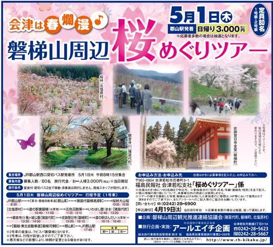 「磐梯山周辺桜めぐりツアー」