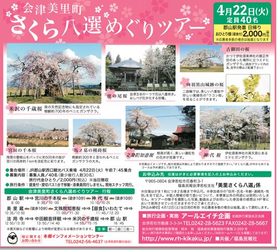 「会津美里町 さくら八選めぐりツアー」