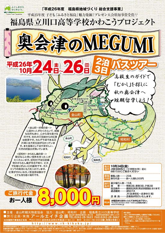 福島県立川口高等学校 かわこうプロジェクト 奥会津のMEGUMI 2泊3日バスツアー |