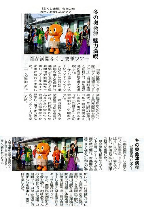 福島民報 2015年3月4日掲載