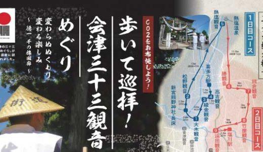 【 歩いて巡拝会津三十三観音めぐり】メディアで取り上げられました!