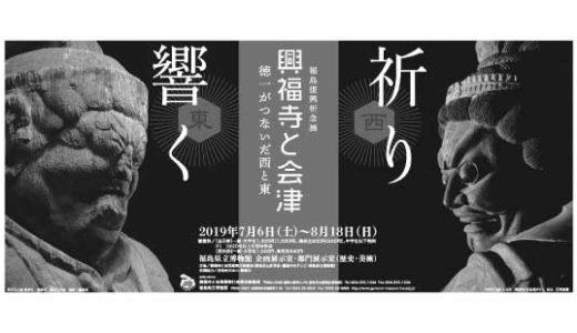 「興福寺と会津展」高僧徳一ゆかりの寺院を巡る日帰りバスツアー