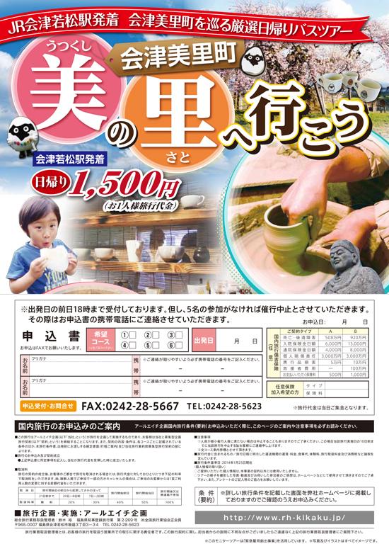 第4回(新そば!紅葉!奥会津三昧コース)唐橋ユミの「見つけた!奥会津バスの旅」」
