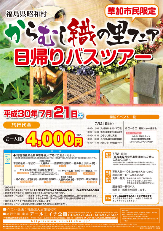 草加市民限定 福島県昭和村 からむし織の里フェア 日帰りバスツアー
