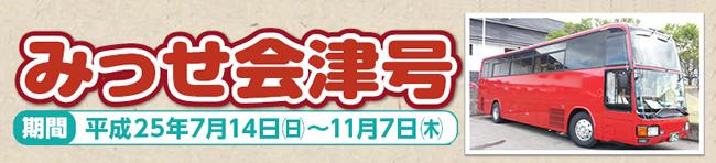 裏磐梯エリアホテル発 みっせ会津号 旅行代理店 広告代理店 株式会社アールエイチ企画