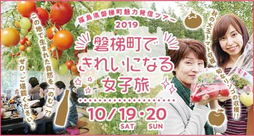 「磐梯町魅力発信ツアー2019」参加者募集!
