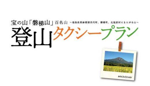 【ふるさと納税】タクシーで巡る日本百名山磐梯山登山×ペンション宿泊プラン