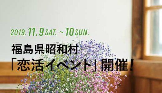 福島県昭和村「恋活イベント」参加者募集!