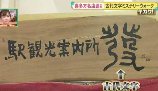 「古代文字ミステリーウォーク」を福島テレビさんの『テレポートプラス』企画で取材、放送されました。