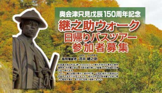 只見町バスツアー2019参加者募集中!