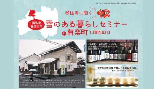 福島県喜多方市「雪のある暮らしセミナー」