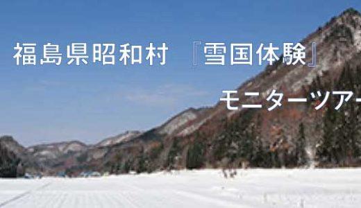 奥会津昭和村 『雪国体験』モニターツアー」参加者募集!