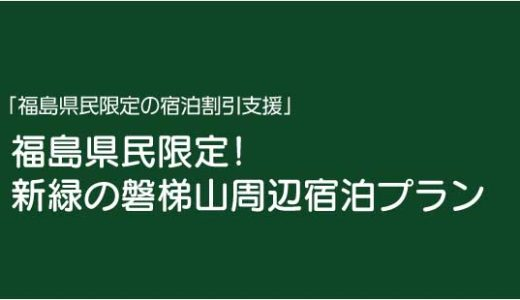福島県民限定!新緑の磐梯山周辺宿泊プラン